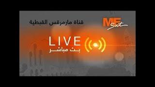 MESat Live Stream  بث مباشر قناة مي سات