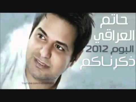 hqdefault - اغنية شعلومه لفنان حاتم العراقي