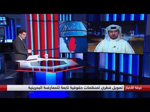 تمويل قطري لمنظمات حقوقية تابعة للمعارضة البحرينية  - 05:21-2017 / 8 / 15