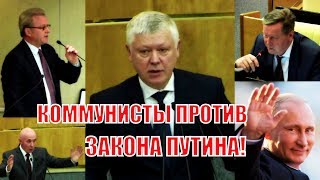 Коммунисты выступили против законодательной инициативы Путина о расширении полномочий СК!