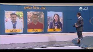 شبكة مراسلي الغد ترصد ردود الأفعال على بيان حركة حماس