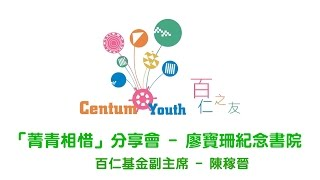 Publication Date: 2015-07-10 | Video Title: 百仁之友「菁青相惜」分享會 - 廖寶珊紀念書院