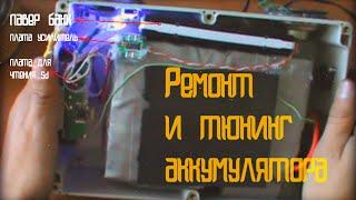 Как сделать тюнинг и ремонт аккумулятора, от электро велосипеда(Ремон аккумулятора электро велосипеда, тюнинг аккумулятора электро велосипеда, вставляю музыку в акб элек..., 2016-09-01T14:55:26.000Z)