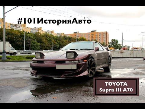 #101ИсторияАвто   Toyota Supra III A70   15 Лет в Одних Руках