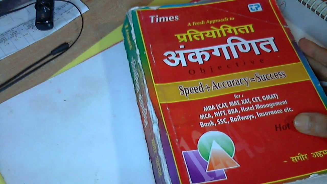 best maths book in hindi medium - YouTube