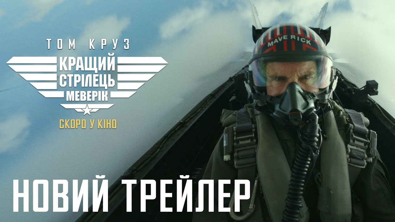 Кращий стрілець: Меверік. Офіційний трейлер 2 (український)
