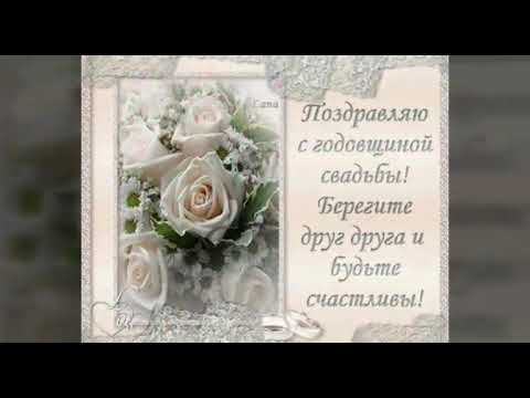 Поздравления маме и папе с годовщиной свадьбы от дочери просто