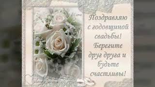 Поздравление На годовщину родителям