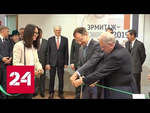 Представительство Эрмитажа открылось в Омске - Россия 24