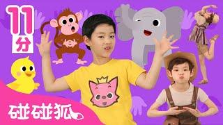 熱身體操兒歌2合集   律動   唱跳   碰碰狐體操   連續播放  碰碰狐Pinkfong   寶寶兒歌