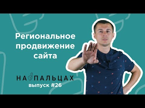 Как продвинуть сайт в регионах? Методы и ньансы в Google и Яндекс - На Пальцах 26 (Netpeak)