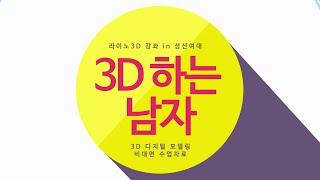 [초보라이노] 2D 연습하기[전통문양] JPG파일 불러…