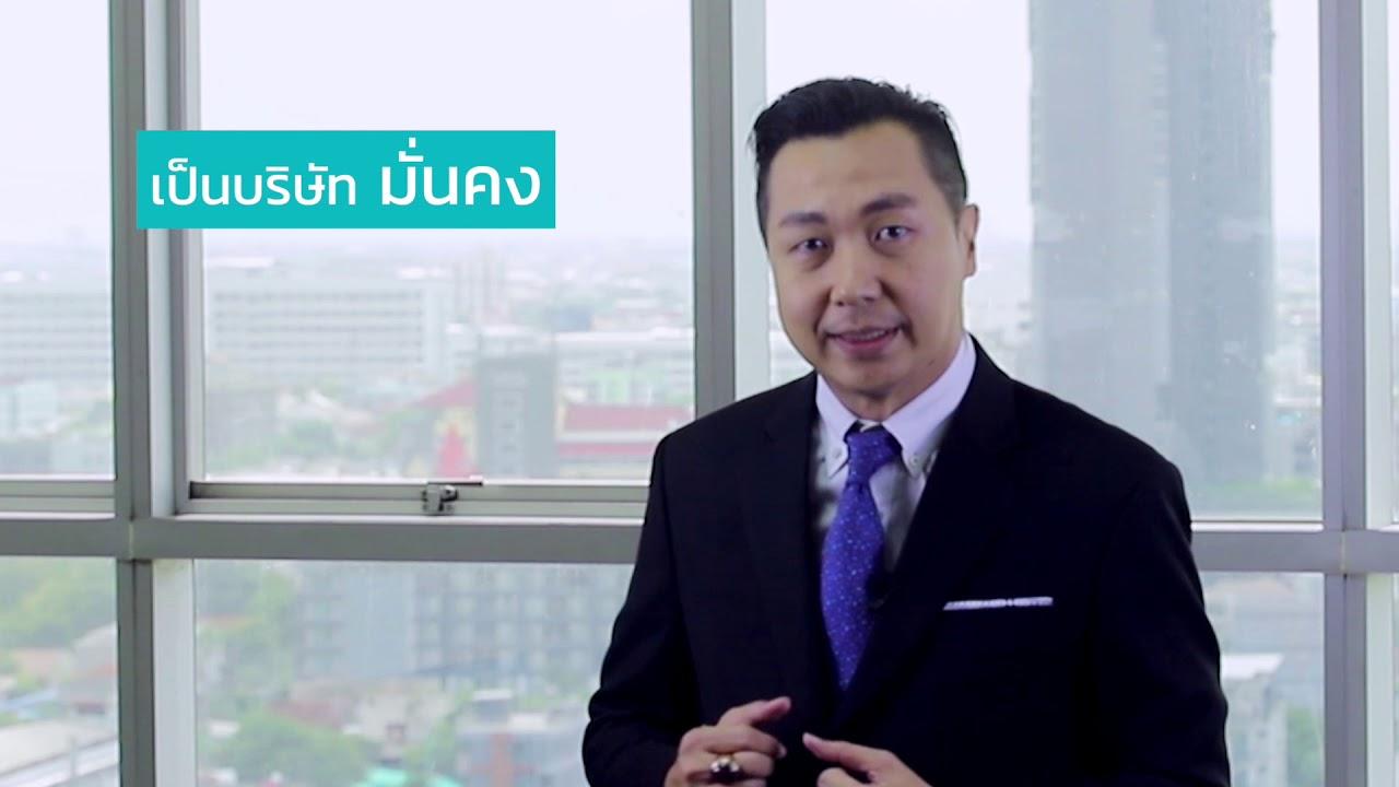 """Ep 04 คุณปกรณ์ชล ศุกระมงคล ตัวแทนโตเกียวมารีนประกันชีวิต """"ความสำเร็จของท่านคือภารกิจของเรา"""""""
