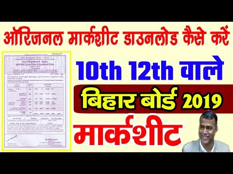 how to online 10th or 12th original marksheet    - Myhiton