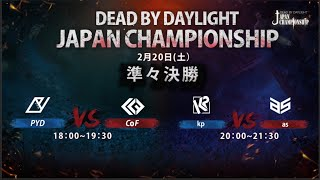 Dead by Daylight Japan Championship公式大会 Day1