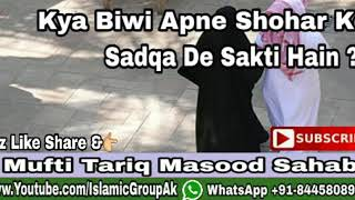 Download Sadqa Bala Talta Hay Videos - Dcyoutube