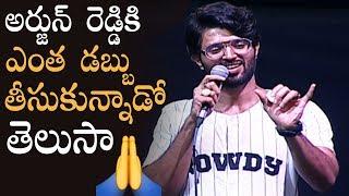Vijay Devarakonda Revealed His Remuneration For Arjun Reddy | Vijay Devarakonda Greatness Revealed