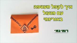איך לקפל מעטפה עם מנעול באוריגמי