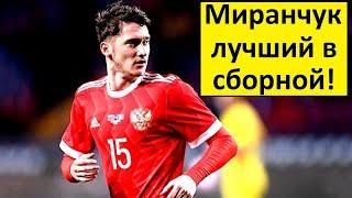 Миранчук лучший в сборной России мнение иностранцев