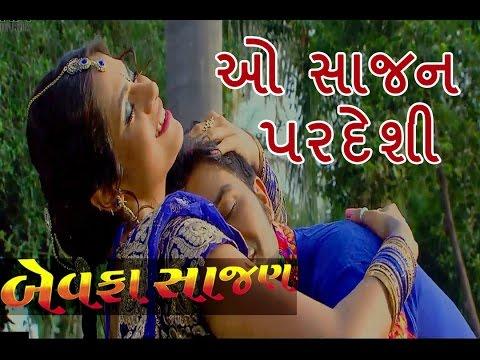 O Sajan Pardesi | New Gujarati Movie |...