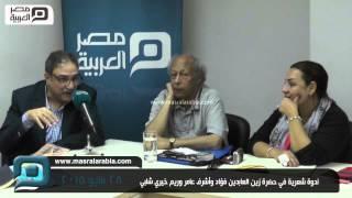مصر العربية |  ندوة شعرية في حضرة زين العابدين فؤاد وأشرف عامر وريم خيري شلبي