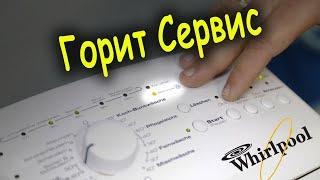 Замена тэна в стиральной машине Whirlpool, горит сервис