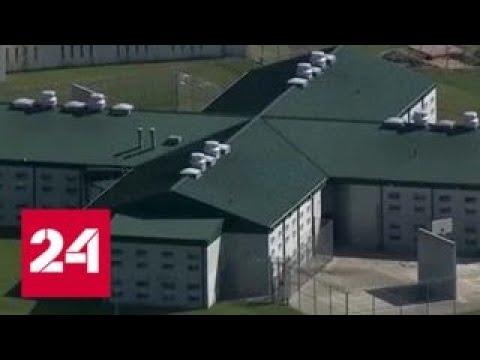 Потасовка в американской тюрьме переросла в бунт - Россия 24