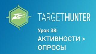 Target Hunter. Урок 38: Активности - Опросы (Промокод внутри)