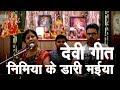 निमिया के डार मैया झुलेली झुलनवा | भोजपुरी देवी गीत | Nimiya ke daar Maiya | Meera Sharma
