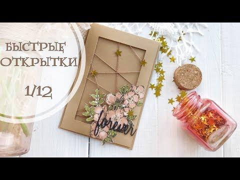 Скрапбукинг открытка на день рождения бабушке