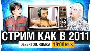 СТРИМ КАК В 2011 - DeS, Romka [19-00]