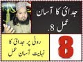 JUDAAI KA AASAN AMAL _8   Roti se judaai ka nihayat hi aasan amal...urdu