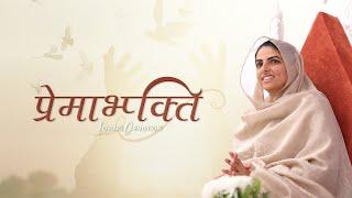 Premabhakti (Loving Devotion)   Satsang Programme   Sept 13 2020  Satguru Mata Sudiksha Ji Maharaj