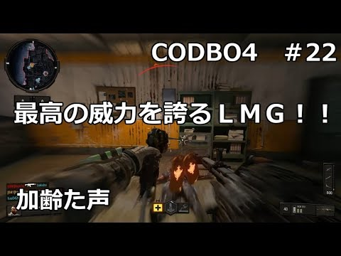 【Call of Duty: Black Ops 4 ♯22】加齢た声でゲームを実況~最高の威力を誇るLMG!!~
