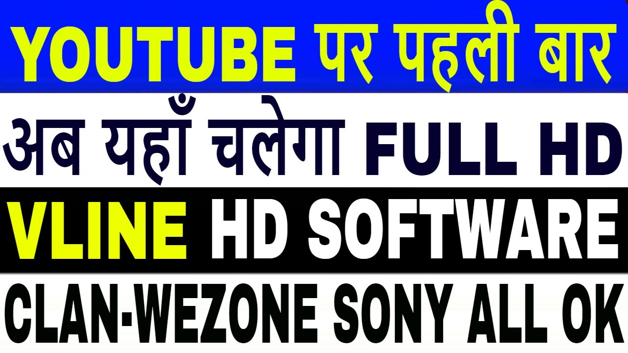 Vline Software,Clan 8007 Latest Software,Wezone 8009 Latest  software,Asiasat 7,Sony Package,Powervu