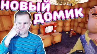 363 НОВЫЙ ДОМИК в ПРИВЕТ СОСЕД АЛЬФА 2 HELLO NEIGHBOR ALPHA 2 в видео для детей