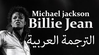 Michael Jackson Billie Jean _ Arabic translation الترجمة العربية