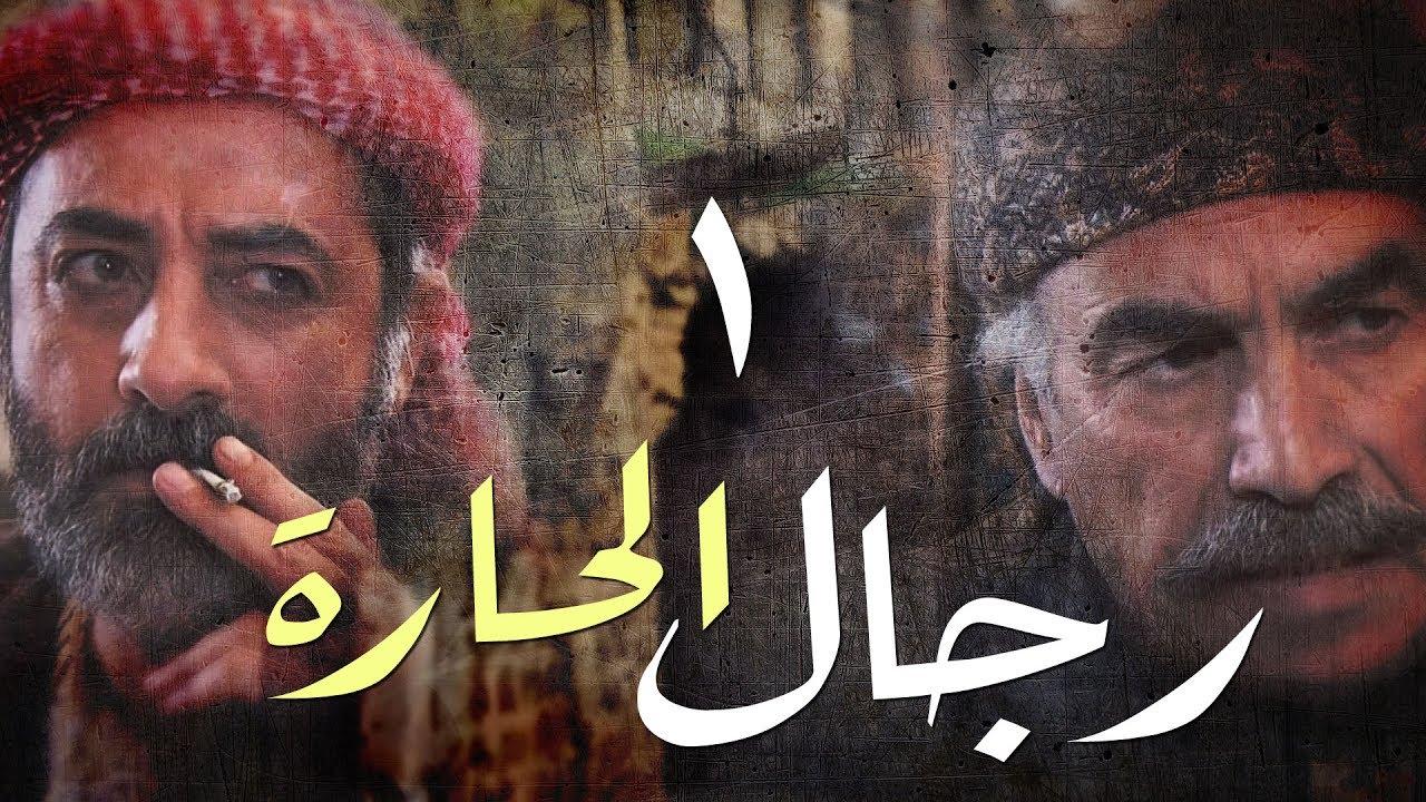 Download مسلسل رجال الحارة ـ الحلقة 01 الأولى كاملة HD | Regal Al Hara