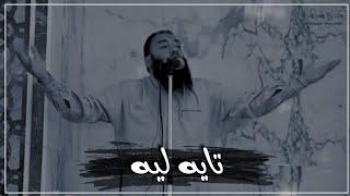 تايه ليه حازم شومان    حالات واتس دينية    مؤثر جدا