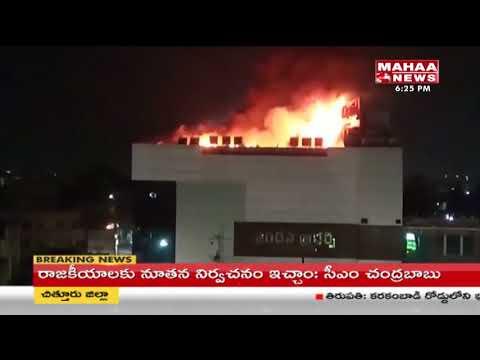 Fire Accident In Chandana Brothers Showroom in Guntur | Mahaa News