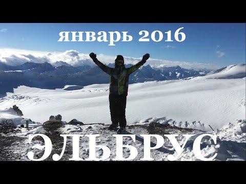 ЭЛЬБРУС 2016 / ЛЫЖИ / СНОУБОРД / ЧЕГЕТ / ЯНВАРЬ / КЛИП / ELBRUS / SKIING / SNOWBOARD / RUSSIA