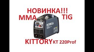 Сварочный Аппарат Инверторный KITTORY KT 220Prof MMA TIG Профессиональный Обзор Отзывы