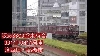 阪急3300系走行音 洛西口~高槻市 3411号車