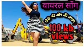 2019 New song JCB जोर के लाइव !! Rajasthani song वायरस सॉन्ग पूरा धूम मचा दी राजस्थान