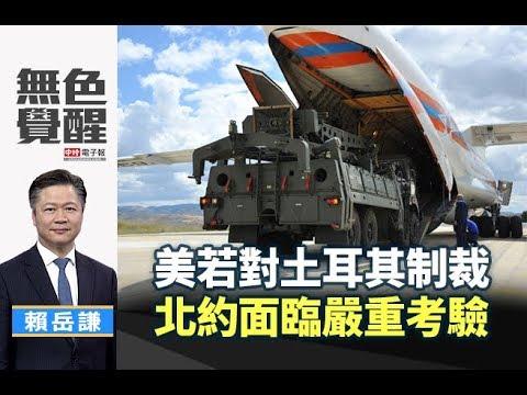 《無色覺醒》 賴岳謙  美若對土耳其制裁 北約面臨嚴重考驗 20190717