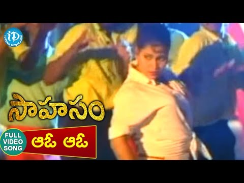 Sahasam Movie Songs - Aaoo Aaoo Video Song || Jagapati Babu, Saranya, Kaveri || M M Keeravani