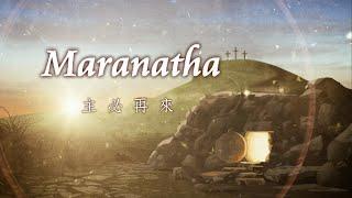Maranatha 以斯拉