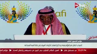 الحميدي: احتضان مصر لمؤتمر الشمول المالي فرصة جيدة لإبراز اهتمام الحكومات بدعم خطط التنمية المستدامة