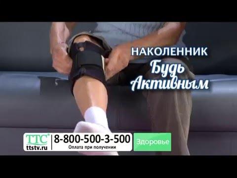 Боль в колене? Магнитный наколенник для фиксации коленного сустава «Будь активным» купить ttstv.ru