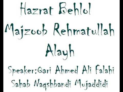 Hazrat Behlol Majzoob REH ka vakiya: Qari Ahmed Ali Falahi SB